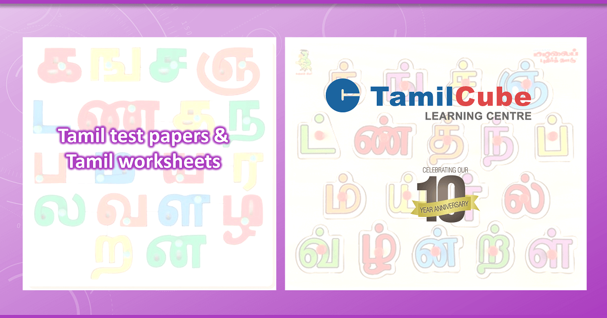 Tamil test papers and worksheets | Raffles Guru
